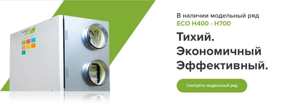 Устройства серии ECO H